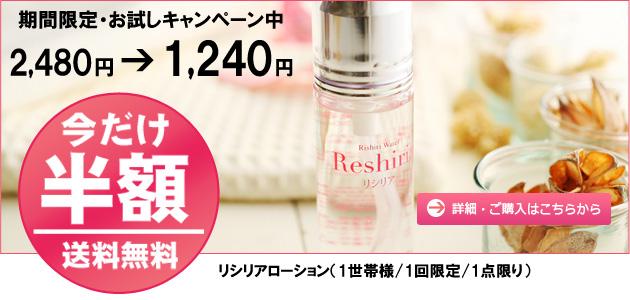 リシリア天然ケイ素水ローション(化粧水)半額キャンペーン