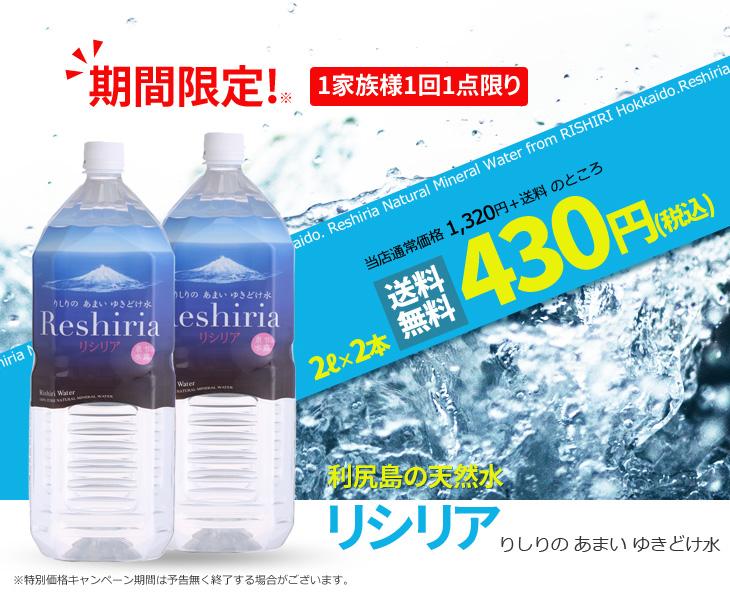 利尻島の天然水 リシリア|2リットル×2本セット【特別価格・送料無料】