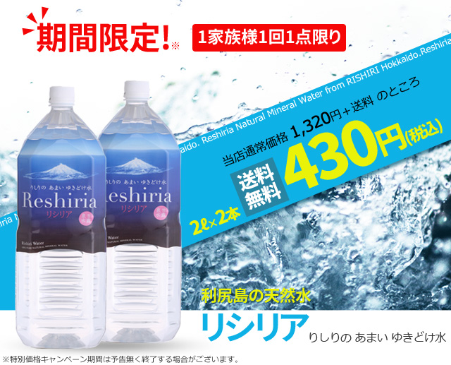 リシリア|利尻島の天然水【期間限定】2リットル×2本送料無料