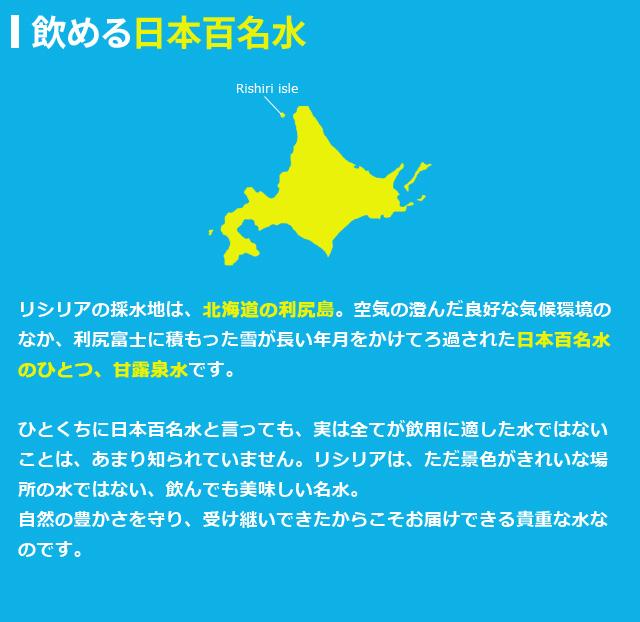 飲める日本百名水