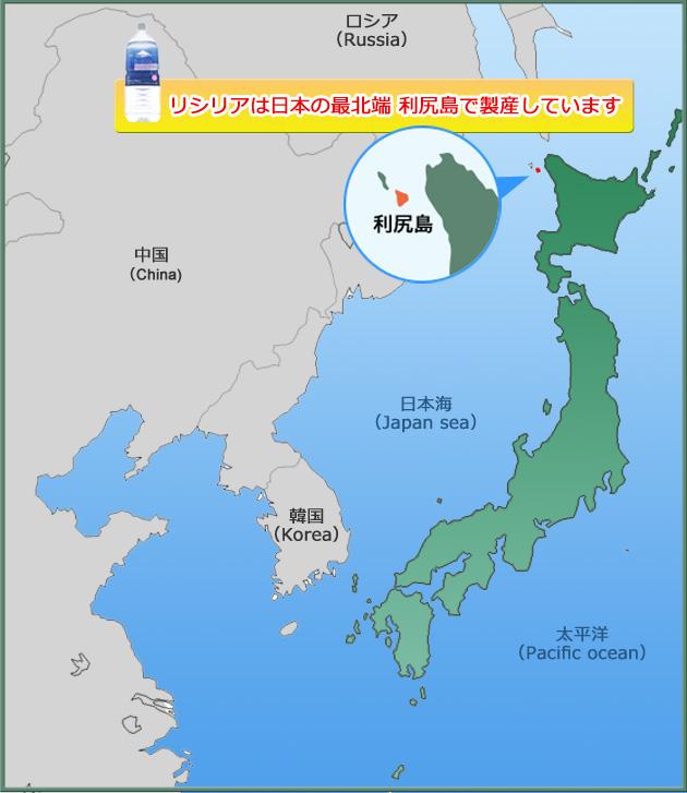 リシリアは日本の最北端・北海道利尻島で生産