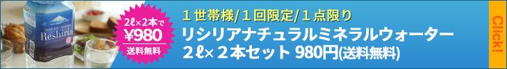 リシリア2リットル×2本980円送料無料キャンペーン